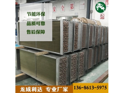 Corrosion-resistant air-conditioning cold air cabinet fin cooling evaporator